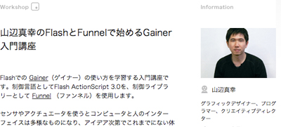GainerFunnel.jpg