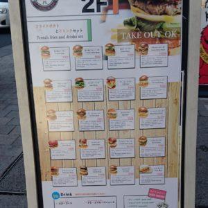 東京バーガーのメニュー